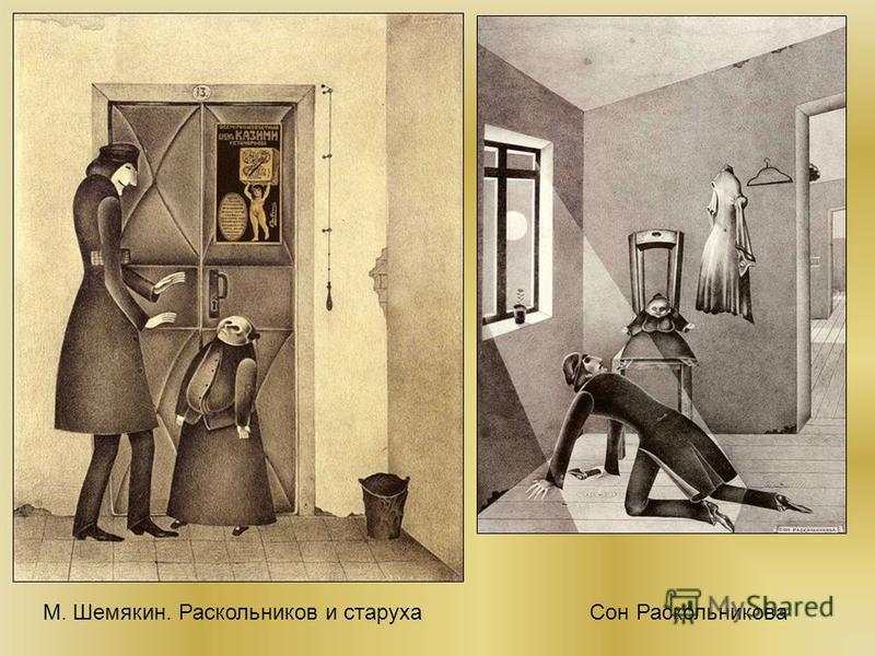 М. Шемякин. Раскольников и старуха Сон Раскольникова