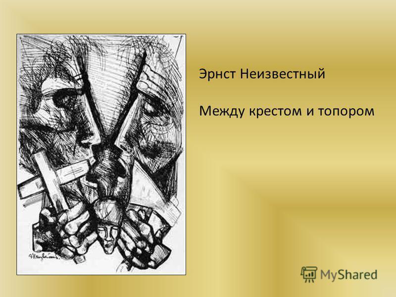 Эрнст Неизвестный Между крестом и топором