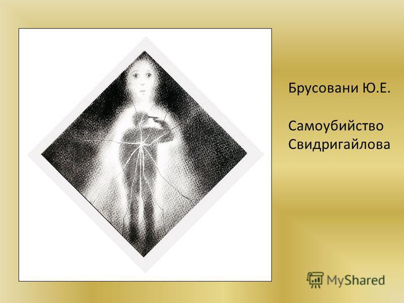 Брусовани Ю.Е. Самоубийство Свидригайлова