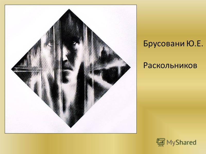 Брусовани Ю.Е. Раскольников