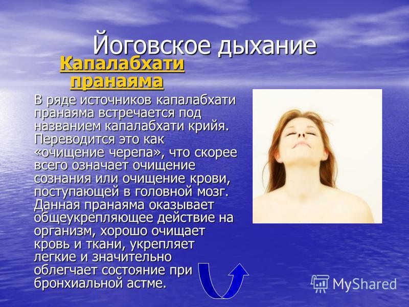 Йоговское дыхание Это упражнение помимо очищения органов дыхания, снимает нервное напряжение, усталость, ощущение тяжести на душе. Встаньте прямо, ноги на ширине плеч, ступни параллельны. Делая медленный вдох, поднимите расслабленные руки над головой