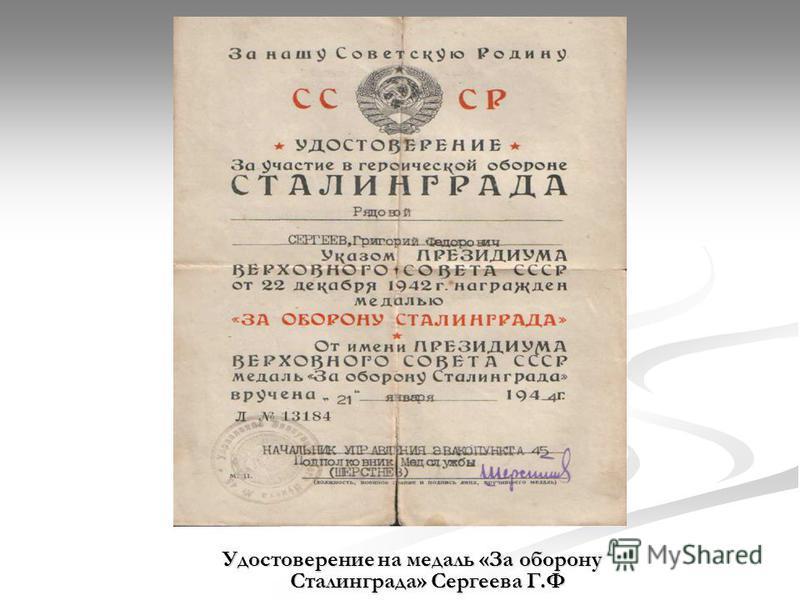 Удостоверение на медаль «За оборону Сталинграда» Сергеева Г.Ф