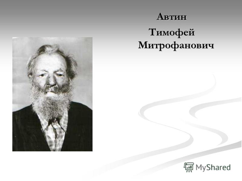 Автин Тимофей Митрофанович