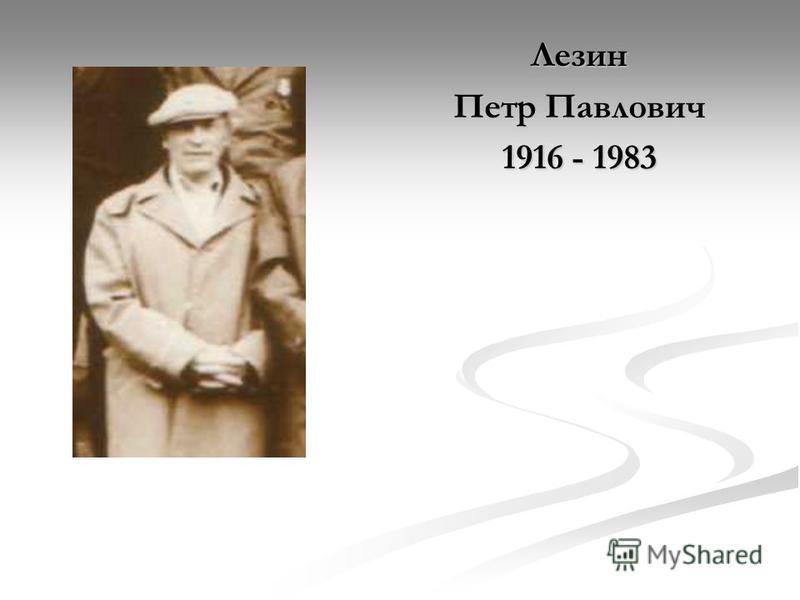 Лезин Петр Павлович 1916 - 1983