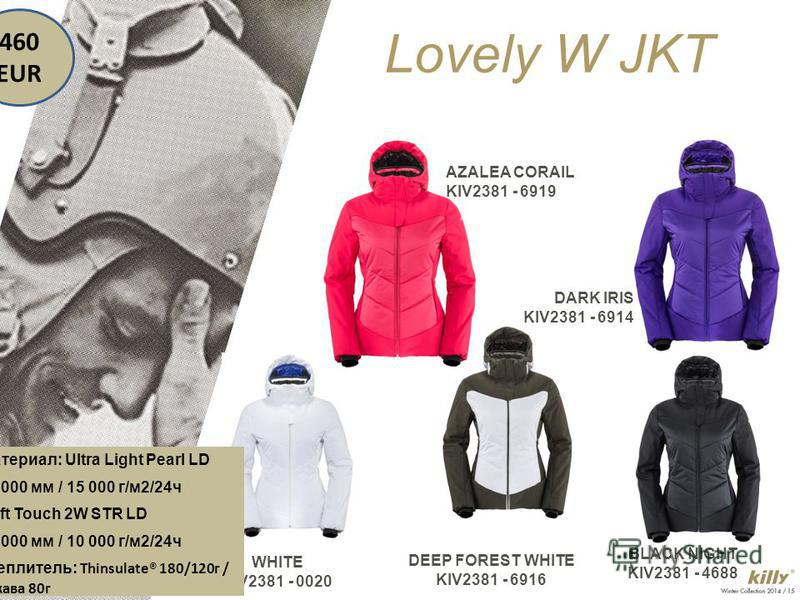 Lovely W JKT WHITE KIV2381 - 0020 DEEP FOREST WHITE KIV2381 - 6916 BLACK NIGHT KIV2381 - 4688 AZALEA CORAIL KIV2381 - 6919 DARK IRIS KIV2381 - 6914 Материал: Ultra Light Pearl LD 10 000 мм / 15 000 г/м2/24ч Soft Touch 2W STR LD 10 000 мм / 10 000 г/м