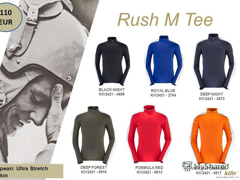 Rush M Tee BLACK NIGHT KIV2421 - 4688 ROYAL BLUE KIV2421 - 2764 DEEP NIGHT KIV2421 - 4573 DEEP FOREST KIV2421 - 6916 FORMULA RED KIV2421 - 6913 VIBRANT ORANGE KIV2421 - 6917 Материал: Ultra Stretch Softskin 110 EUR