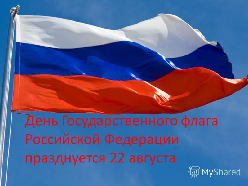 День Государственного флага Российской Федерации празднуется 22 августа