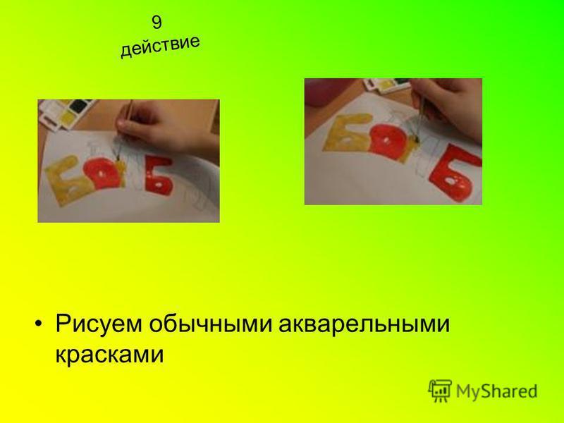 9 действие Рисуем обычными акварельными красками