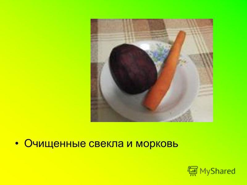 Очищенные свекла и морковь