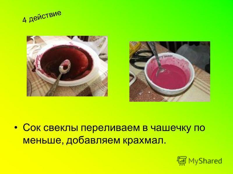 4 действие Сок свеклы переливаем в чашечку по меньше, добавляем крахмал.