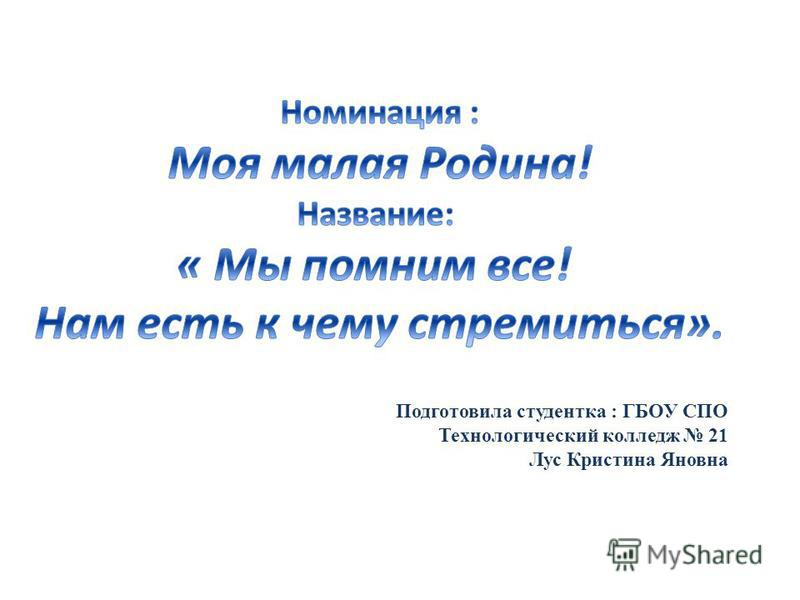 Подготовила студентка : ГБОУ СПО Технологический колледж 21 Лус Кристина Яновна