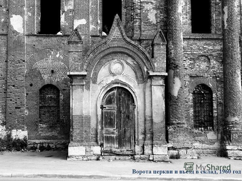 Ворота церкви и въезд в склад, 1960 год