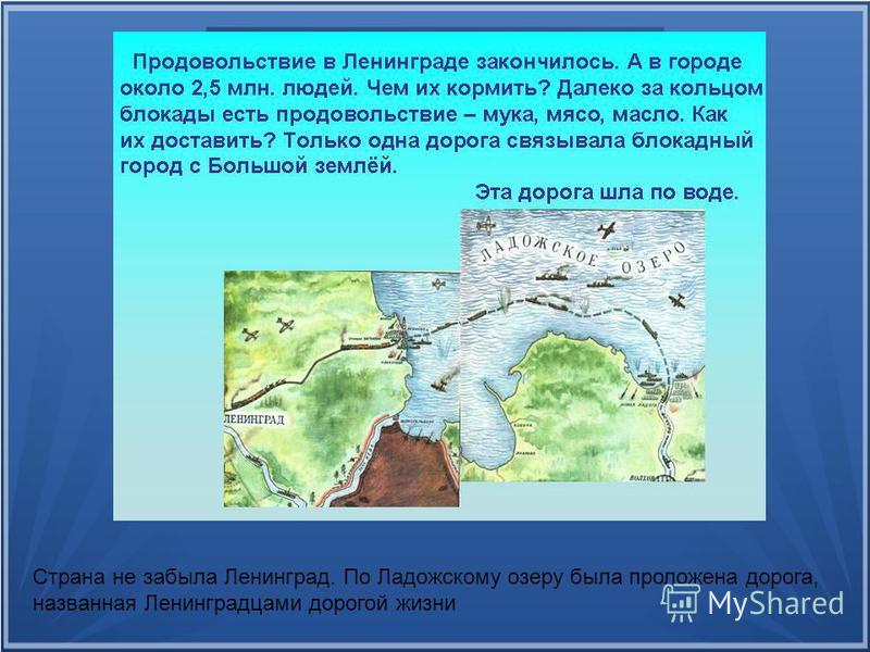 Страна не забыла Ленинград. По Ладожскому озеру была проложена дорога, названная Ленинградцами дорогой жизни