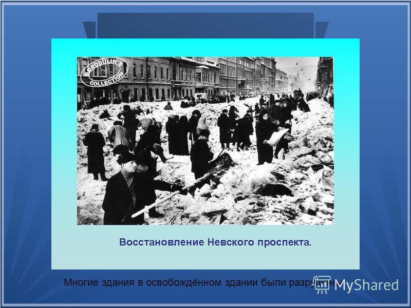 Многие здания в освобождённом здании были разрушены