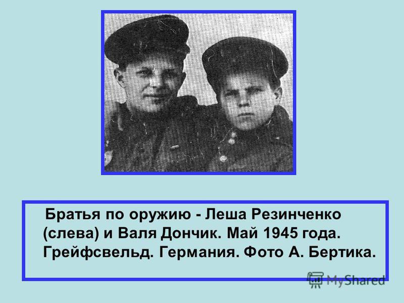 Братья по оружию - Леша Резинченко (слева) и Валя Дончик. Май 1945 года. Грейфсвельд. Германия. Фото А. Бертика.