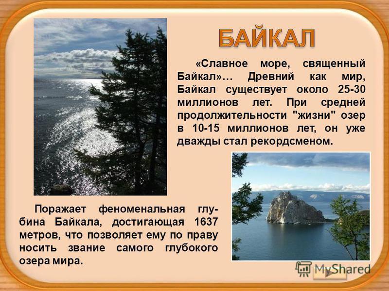 «Славное море, священный Байкал»… Древний как мир, Байкал существует около 25-30 миллионов лет. При средней продолжительности