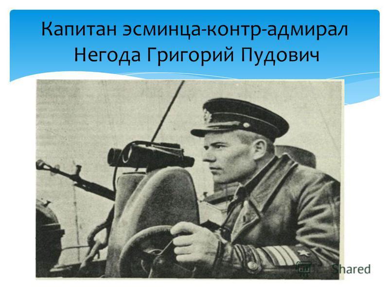 Капитан эсминца-контр-адмирал Негода Григорий Пудович