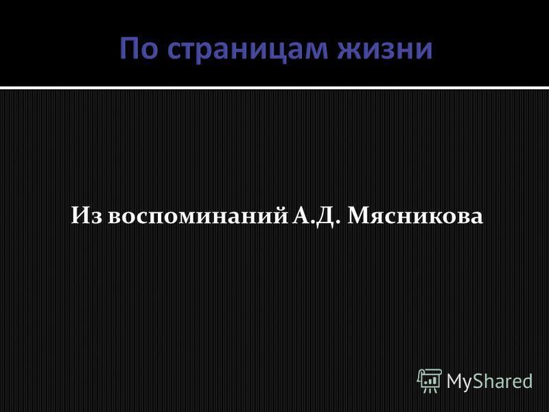 Из воспоминаний А.Д. Мясникова