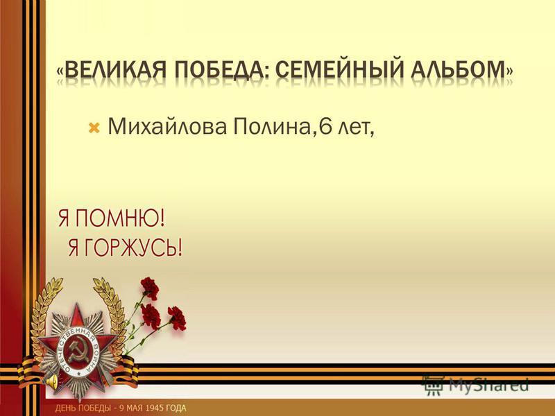 Михайлова Полина,6 лет,