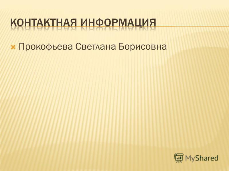 Прокофьева Светлана Борисовна
