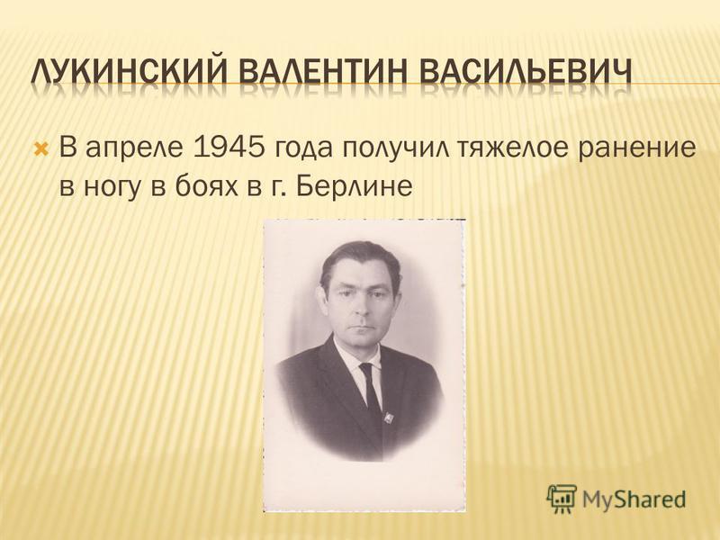 В апреле 1945 года получил тяжелое ранение в ногу в боях в г. Берлине