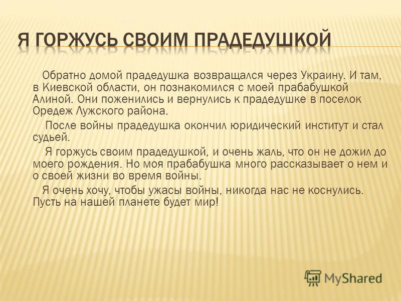 Обратно домой прадедушка возвращался через Украину. И там, в Киевской области, он познакомился с моей прабабушкой Алиной. Они поженились и вернулись к прадедушке в поселок Оредеж Лужского района. После войны прадедушка окончил юридический институт и