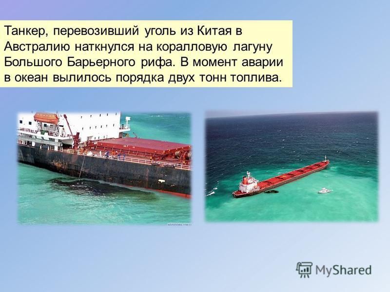 Танкер, перевозивший уголь из Китая в Австралию наткнулся на коралловую лагуну Большого Барьерного рифа. В момент аварии в океан вылилось порядка двух тонн топлива.