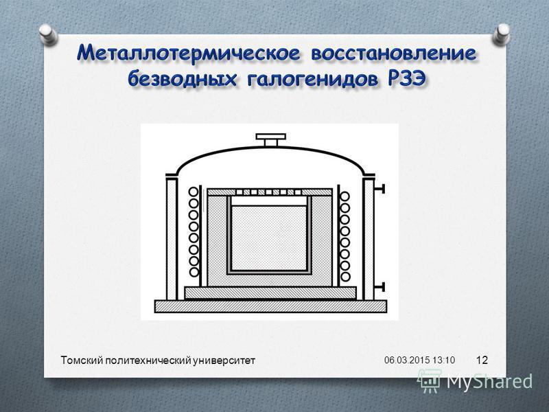 06.03.2015 13:12 Томский политехнический университет 12