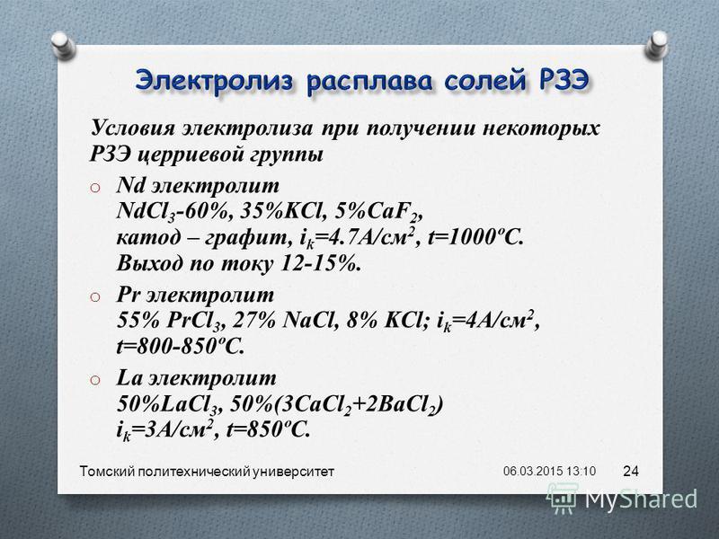 Условия электролиза при получении некоторых РЗЭ цериевой группы o Nd электролит NdCl 3 -60%, 35%KCl, 5%CaF 2, катод – графит, i k =4.7А/см 2, t=1000ºC. Выход по току 12-15%. o Pr электролит 55% PrCl 3, 27% NaCl, 8% KCl; i k =4А/см 2, t=800-850ºC. o L