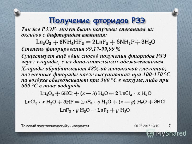 спеканием бифторидом аммония Так же РЗЭF 3 могут быть получены спеканием их оксидов с бифторидом аммония: Степень фторирования 99,17-99,99 % Существует ещё один способ получения фторидов РЗЭ через хлориды¸ с их дополнительным обезвоживанием. Хлориды