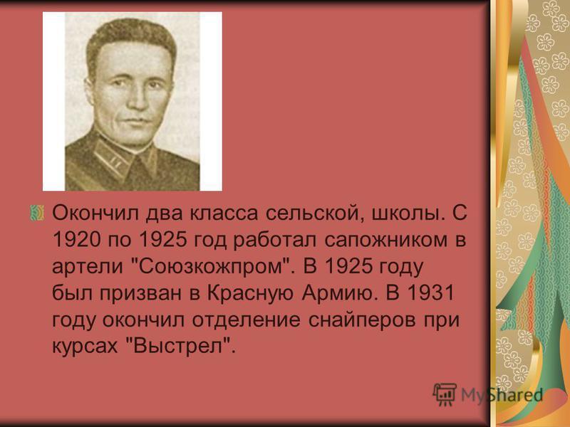 Окончил два класса сельской, школы. С 1920 по 1925 год работал сапожником в артели Союзкожпром. В 1925 году был призван в Красную Армию. В 1931 году окончил отделение снайперов при курсах Выстрел.