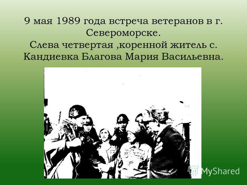 9 мая 1989 года встреча ветеранов в г. Североморске. Слева четвертая,коренной житель с. Кандиевка Благова Мария Васильевна.
