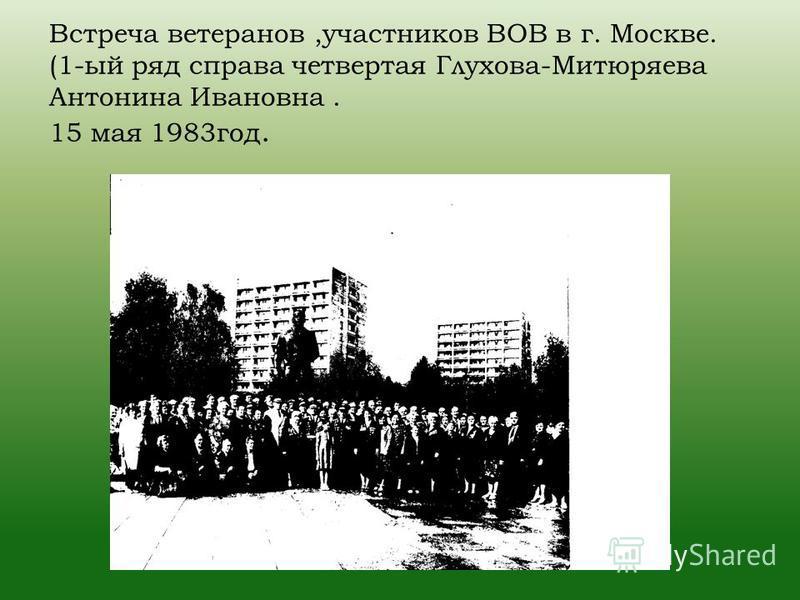 Встреча ветеранов,участников ВОВ в г. Москве. (1-ый ряд справа четвертая Глухова-Митюряева Антонина Ивановна. 15 мая 1983 год.