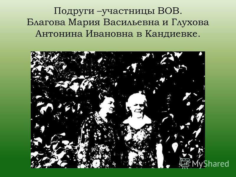 Подруги –участницы ВОВ. Благова Мария Васильевна и Глухова Антонина Ивановна в Кандиевке.