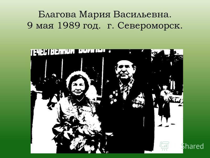 Благова Мария Васильевна. 9 мая 1989 год. г. Североморск.