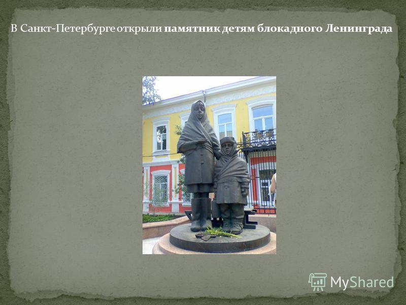 В Санкт-Петербурге открыли памятник детям блокадного Ленинграда