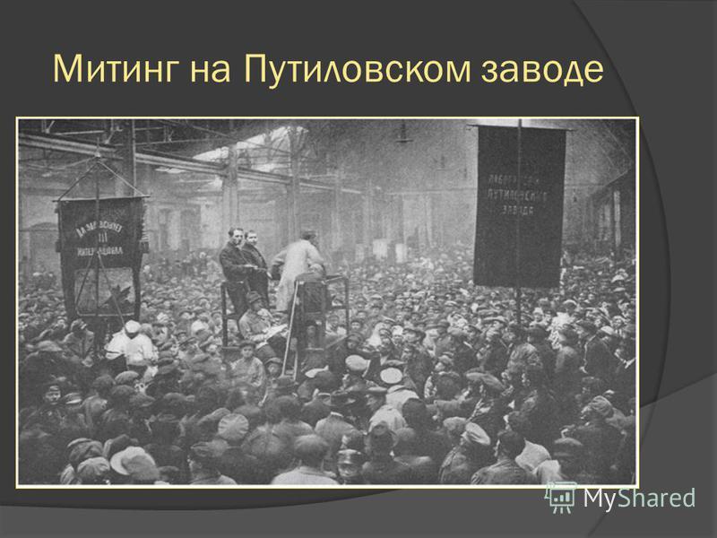 Митинг на Путиловском заводе