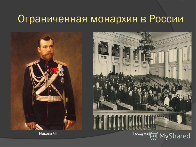 Ограниченная монархия в России Николай IIГосдума