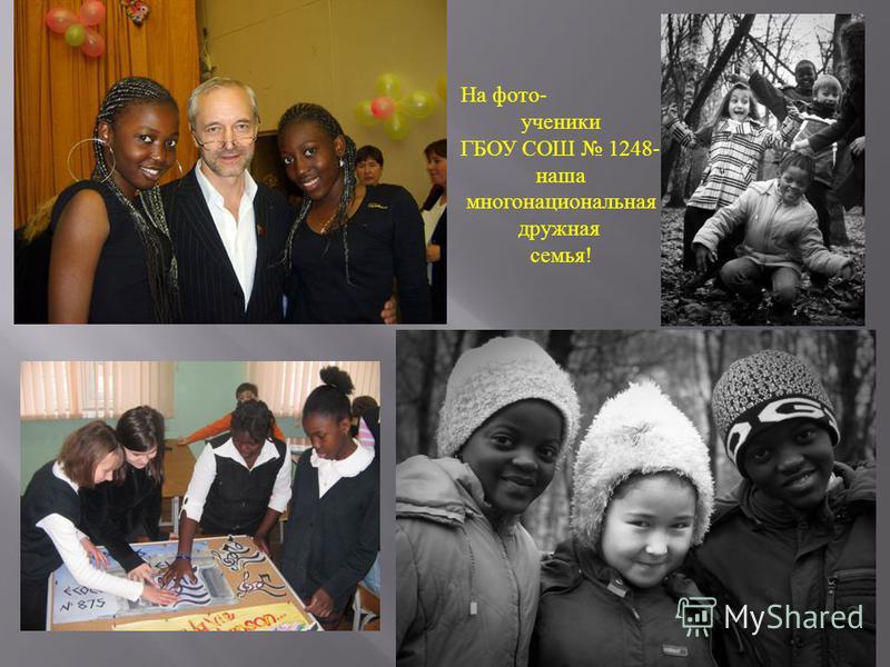 На фото - ученики ГБОУ СОШ 1248- наша многонациональная дружная семья !