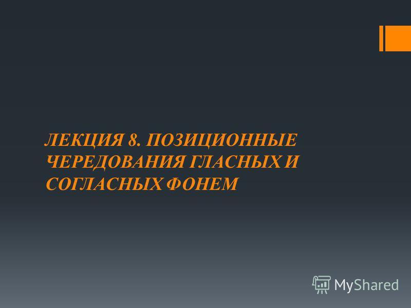 ЛЕКЦИЯ 8. ПОЗИЦИОННЫЕ ЧЕРЕДОВАНИЯ ГЛАСНЫХ И СОГЛАСНЫХ ФОНЕМ