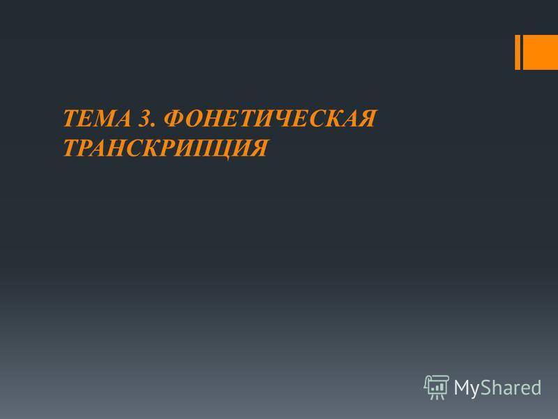 ТЕМА 3. ФОНЕТИЧЕСКАЯ ТРАНСКРИПЦИЯ