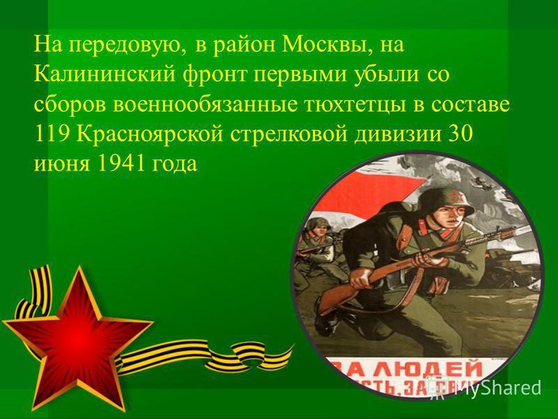 На передовую, в район Москвы, на Калининский фронт первыми убыли со сборов военнообязанные тюхтетцы в составе 119 Красноярской стрелковой дивизии 30 июня 1941 года