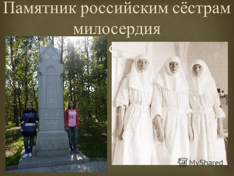 Памятник российским сёстрам милосердия