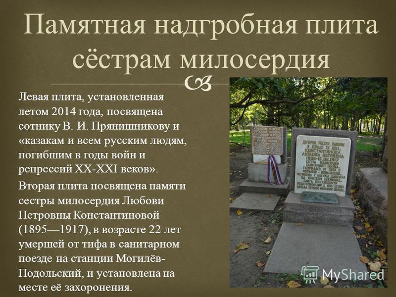 Памятная надгробная плита сёстрам милосердия Вторая плита посвящена памяти сестры милосердия Любови Петровны Константиновой (18951917), в возрасте 22 лет умершей от тифа в санитарном поезде на станции Могилёв - Подольский, и установлена на месте её з