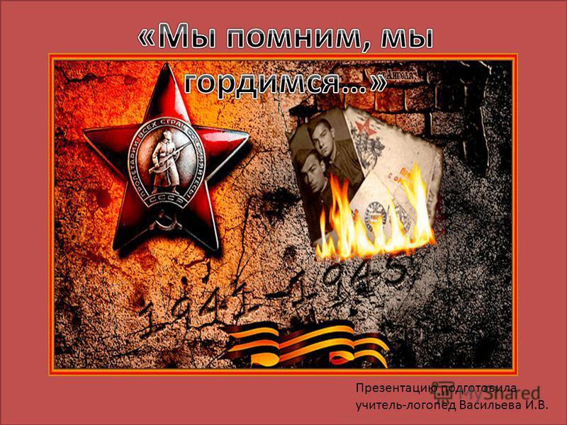 Презентацию подготовила учитель-логопед Васильева И.В.
