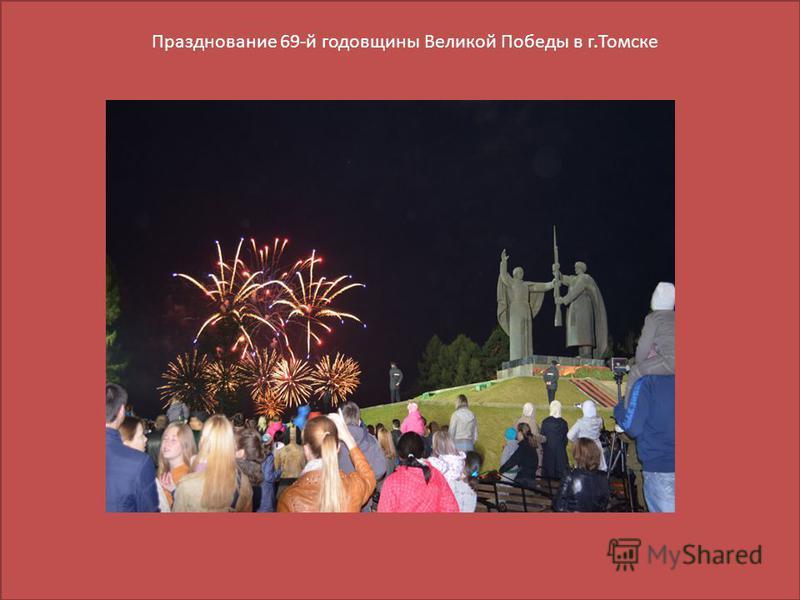 Празднование 69-й годовщины Великой Победы в г.Томске