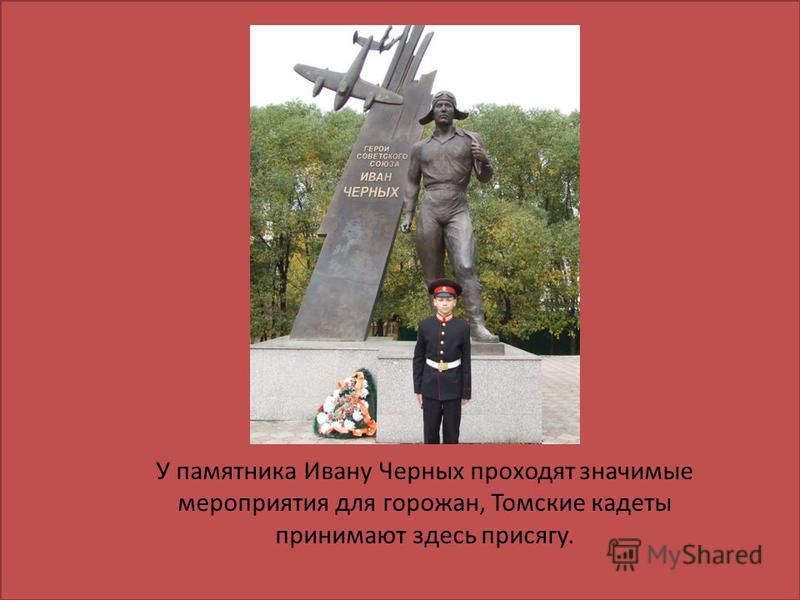 У памятника Ивану Черных проходят значимые мероприятия для горожан, Томские кадеты принимают здесь присягу.