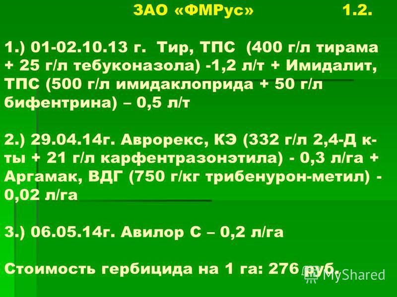ЗАО «ФМРус» 1.2. 1.) 01-02.10.13 г. Тир, ТПС (400 г/л тирама + 25 г/л тебуконазола) -1,2 л/т + Имидалит, ТПС (500 г/л имидаклоприда + 50 г/л бифентрина) – 0,5 л/т 2.) 29.04.14г. Аврорекс, КЭ (332 г/л 2,4-Д к- ты + 21 г/л карфентразонэтила) - 0,3 л/га