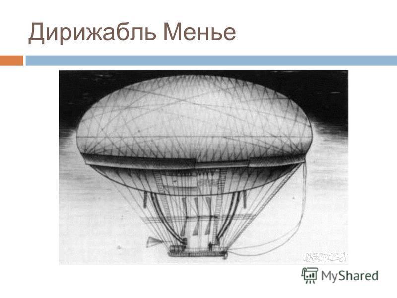 Дирижабль Менье