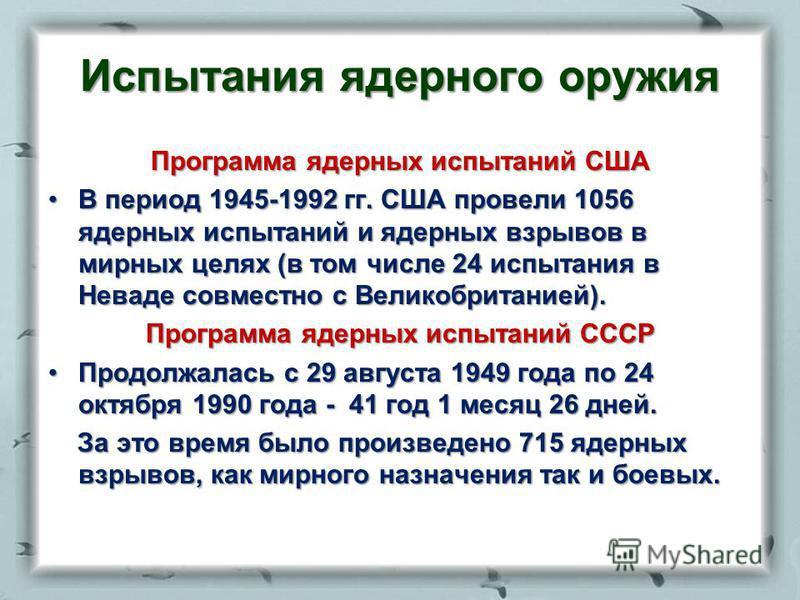 Испытания ядерного оружия Программа ядерных испытаний США В период 1945-1992 гг. США провели 1056 ядерных испытаний и ядерных взрывов в мирных целях (в том числе 24 испытания в Неваде совместно с Великобританией).В период 1945-1992 гг. США провели 10